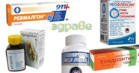 лекарства за артроза -01
