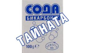 Сода бикарбонат за лечение на гъбички