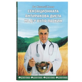 Диетата на д-р Вулф Ласкин