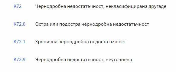 chernodrobna-nedostatuchnost-01-01
