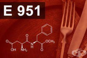 e951_aspartame