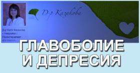 главоболие депресия д-р катя казакова невролог - 01