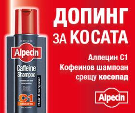 alpecin_56