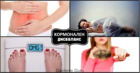 hormoni-03